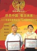 北京大成在2011新华教育论坛活动颁奖典礼上荣获双项奖