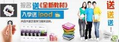 2018年北京大成入学即送内存大量艺考学习相关资料的苹果iPod shuffle